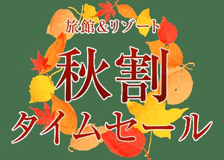 旅館&リゾート 秋割タイムセール