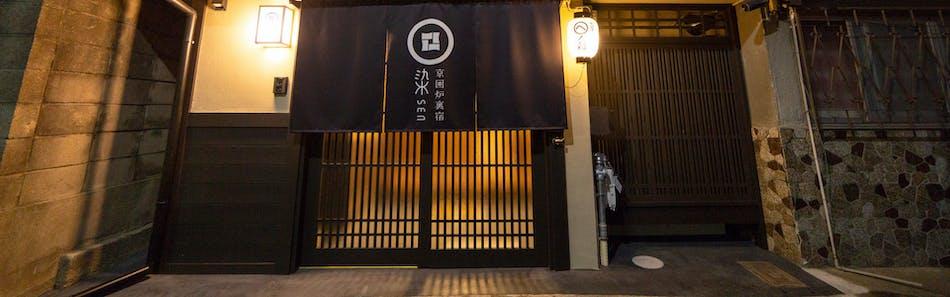 京囲炉裏宿 染 SEN 七条平安 【ドッグフレンドリー】