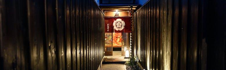 東寺サムライ町家