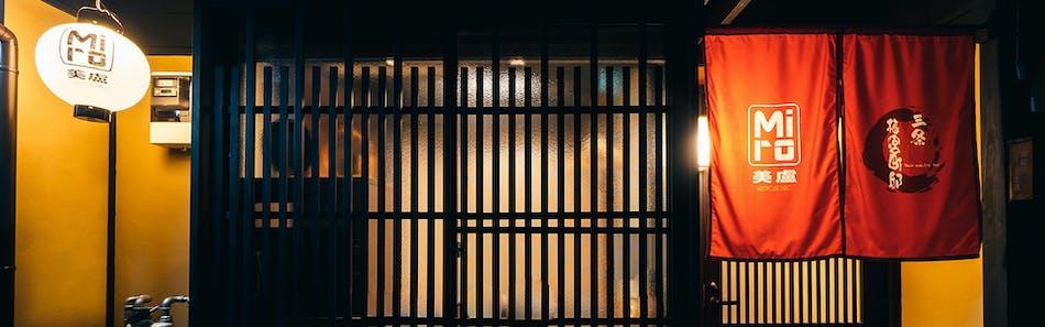 美盧三条梅宮町邸