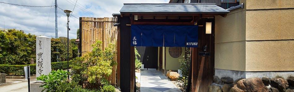 京町屋ホテル三福
