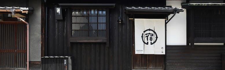 宿ルKYOTO HANARE 鏡ノ宿