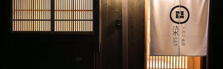 京囲炉裏宿 染 SEN 七条花畑 【ドッグフレンドリー】