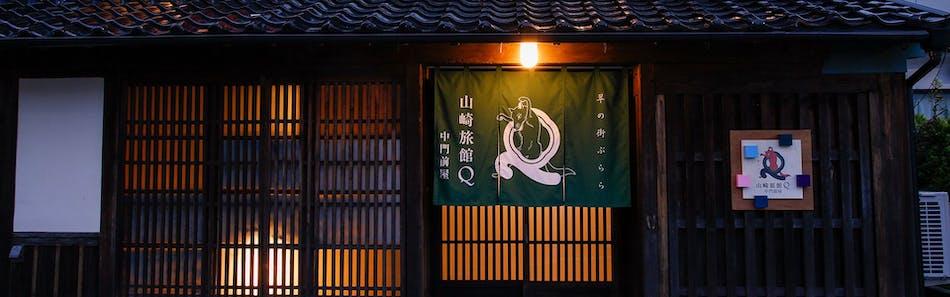 Yamasaki Ryokan Q 中門前屋(山崎旅館Q)