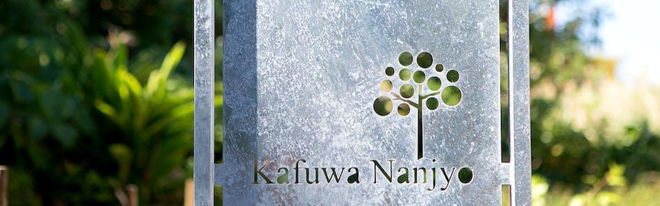 Kafuwa Nanjyo