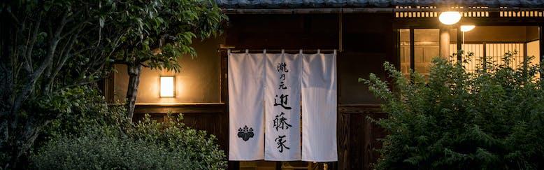 瀧乃元近藤家