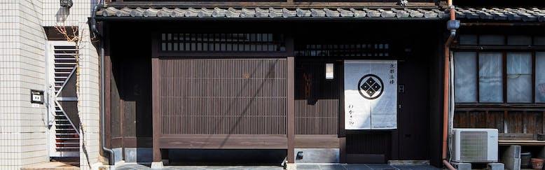 京都漆楼わかさや by 宿ルKYOTO HANARE