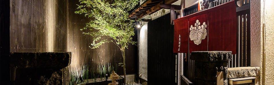 五条坂サムライ町家